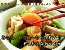 【ニコカラ】「ラブ・ストーリーは筑前煮」 vo.歌うキッチン