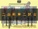 『DBZSM ミニ天下一武道会・NEW YEAR』 二回戦第二試合