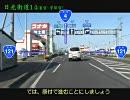 【ニコニコ動画】原付で日光街道を走ってみた(その14)雀宮-宇都宮を解析してみた