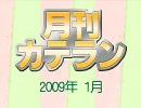 月刊カテラン 2009年1月