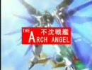 【MAD】浮沈戦艦Arch-angel (ガンダムSEEDネタ)