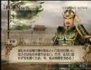 真・三國無双4猛将伝-立志モード【メ】五日目「火計は男の浪漫です」
