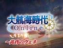 【MAD】大航海時代online ヴェネツィアOP風改