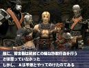 【FF11】野良主催アイテム強奪事件【ラムウ鯖】 thumbnail