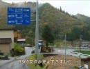 【ニコニコ動画】【酷道ラリー】国道471号線 その9を解析してみた