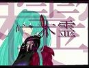【初音ミク 巡音ルカ】【オリジナル】【高画質】木霊