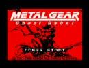メタルギア ゴーストバベル プレイ動画 Part1