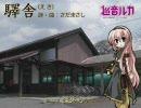 【巡音ルカ】駅舎(えき)【さだまさし】
