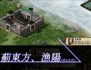【三国志Ⅸ】 幻想三国志 第61話