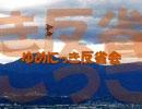 【くだまき】ゆめにっき反省会【ボルゾイ企画】 thumbnail