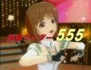 アイドルマスター 仮面ライダー555 「Justiφ's」 thumbnail