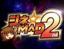 【アイドルマスター】シネ☆MAD 2nd【タイトル・日程発表】 thumbnail