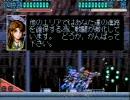 ウルフファング (SP2P・迦楼羅+雪風) MISSION4A