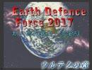 [地球防衛軍3]新人育成講座[完全版]その⑨ ウルテクの章 thumbnail