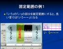 【ニコニコ動画】【UTAU】原音設定パラメータに関する私的メモを解析してみた