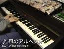 エロゲソングをピアノでいろいろ弾いてみた (その8) thumbnail