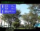 【ニコニコ動画】原付で日光街道を走ってみた(その15)宇都宮-徳次郎-大沢を解析してみた