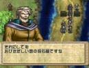 ティアリングサーガ制限付きプレイ24章part1/4