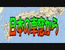 鹿児島から千葉まで走ってみた Vol.8【最終】