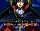 コードギアス STAGE24&25 スペシャル
