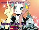【ニコカラ】Japanese Ninja No.1【PVのようなもの】 on Vocal