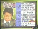 【ニコニコ動画】中川昭一もうろう会見の真相を青山繁晴が解説を解析してみた