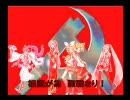 【ボカロ赤軍合唱団】「聖戦」をボカロに合唱してもらった