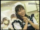 釈由美子のメイドさん