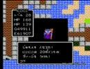 ファミコン ドラゴンクエスト 竜王戦~エンディング