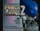 """POWER DoLLS 2(PS版)""""Mission 1 ナイトクルーズ"""" 01 (作戦立案・編成)"""