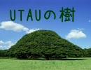 【日立の樹】UTAUの樹【合わせてみた】
