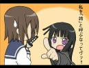 【らき☆すた】わたすを「姉」と呼ぶなってヴぁ!!【喰霊-零-】