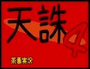 PSP版-天誅4 茶番実況プレイPart1 thumbnail