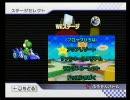 【Wiiマリカー:2/8るじゅ杯】ふうせんvs尿意~あおたま視点~