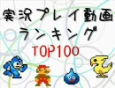 【TOP100】歴代実況プレイ動画ランキング#15~1 thumbnail