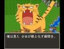 ドラゴンクエストⅢ マダイの大冒険 その11