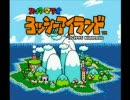 ヨッシーアイランド ゲームミュージック集β版