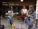 anchang×野村×マリオ ギターセッション