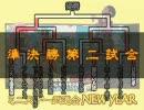 『DBZSM ミニ天下一武道会・NEW YEAR』 準決勝第二試合