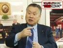 【マスメディアについて】週刊誌・田母神報道の真相について thumbnail