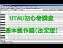 UTAU初心者講座(基本操作編改定版)