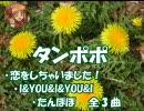 タンポポ 曲紹介3曲