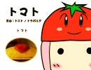 【巡音ルカ】 トマト 【MAD】 thumbnail