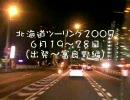 【ニコニコ動画】【高画質版】2007 北海道バイクツーリング その1を解析してみた
