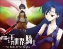 アイドルマスター 千早 「終端の王と異世界の騎士」 thumbnail
