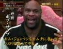 ボブ・サップ VS キム・ジョンワン 試合時間8秒 thumbnail