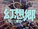 【東方替え歌】「ニコニコ東方幻想郷」【℃iel】 thumbnail