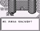 【GB】聖剣伝説 FF外伝 ストーリーダイジェスト3 イシュの町~ダイムの搭