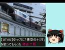 【UTAU】ゆっくりに「青空のナミダ」を歌ってもらった修正?版
