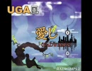 【再アップ】 RADWIMPS / 愛し(かなし) ~UGA風カラオケVer.1.0~ thumbnail